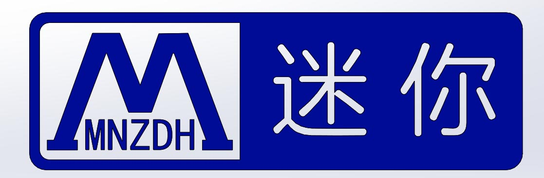 深圳市迷你自动化有限公司