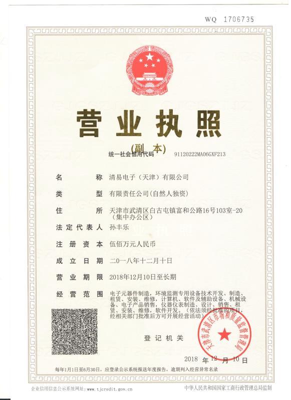 清易电子(天津)有限公司