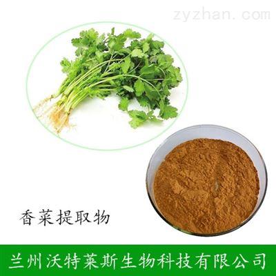 芫荽叶提取 10:1  香菜提取物