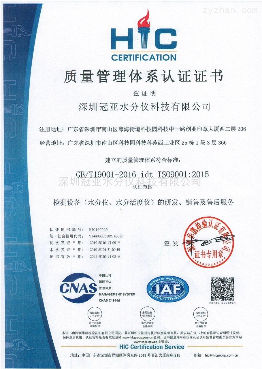 IS09001:2015质量体系认证