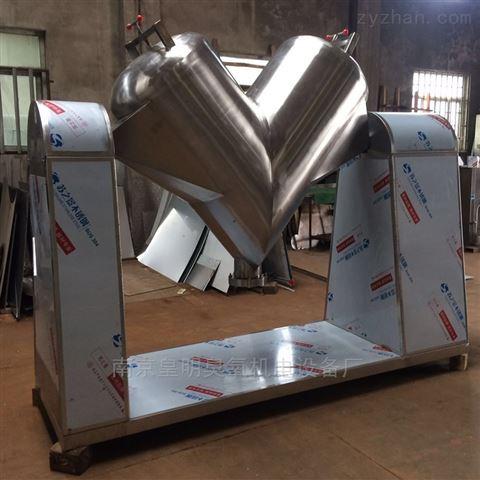 V型混合机500L 南京皇明臭氧机电设备厂