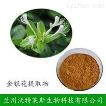 金銀花提取物 綠原酸 常年供應