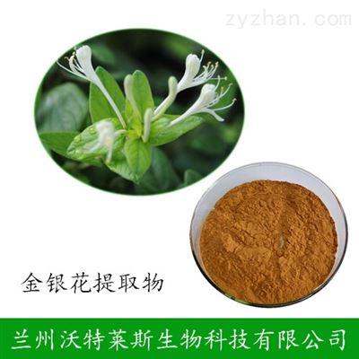 金银花提取物 绿原酸 常年供应