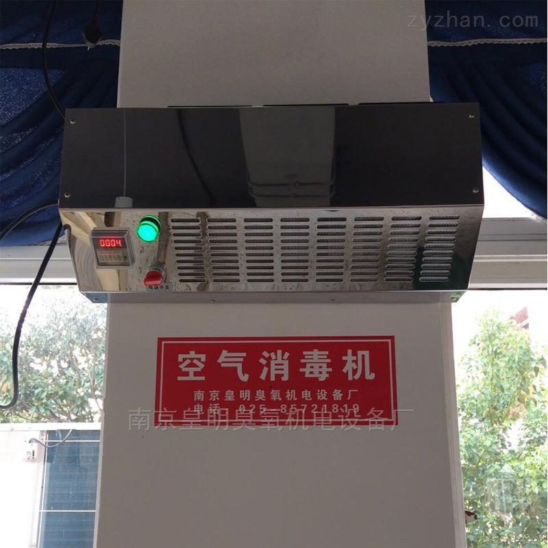 食堂臭氧发生器餐厅臭氧消毒机