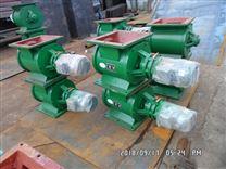 旋转供料器yjd-10卸灰阀