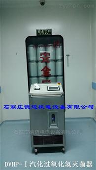 VHP過氧化氫滅菌傳遞窗傳遞艙