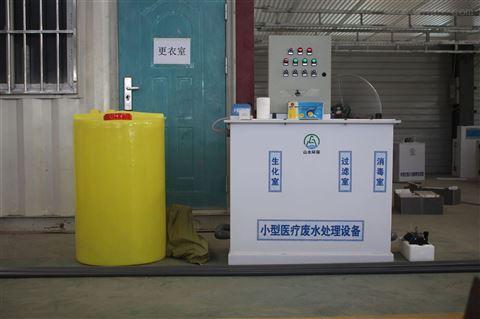 韩城市专科门诊污水处理设备