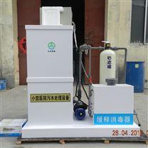 南宮社區門診醫院污水處理設備