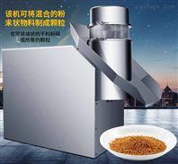 黑龍江新款全自動旋轉式電動不銹鋼制粒機廠