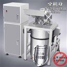 WN-400A+药用虾公草粉末除尘水冷304不锈钢粉碎机