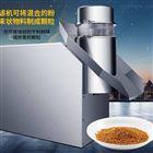 ZL-300mm黑龙江新款全自动旋转式电动不锈钢制粒机