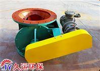 久運環保星型卸料器配件