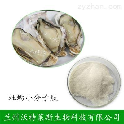动物提取物 牡蛎多肽 牡蛎肽粉 小分子肽