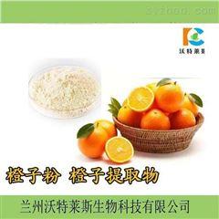 热销 橙籽粉 提取物