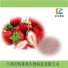 热销 草莓多酚30  特价包邮 提取物