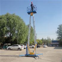 10米雙柱鋁合金升降平台