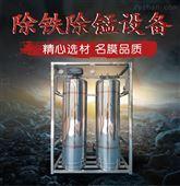 成都除铁锰设备厂家,四川地下水处理价格