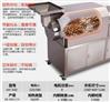 干货坚果炒制专用不锈钢恒温炒货机