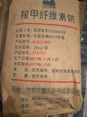 药用级羧甲基纤维素钠 崩解剂有注册证厂家