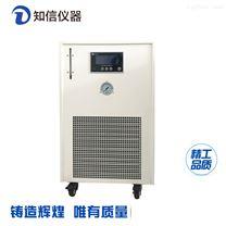 知信仪器冷却液低温循环机ZX-LSJ-300