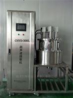 CHYD300L聚能超声萃取机