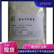 医药用级羟丙甲纤维素K4m使用限量方法CP15
