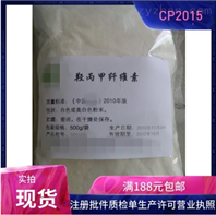 醫藥用級羥丙甲纖維素K4m使用限量方法CP15