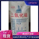 醫藥用級二氧化硅微粉硅膠使用方法限量CP15
