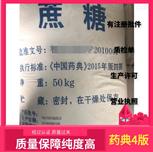 医药用级蔗糖使用限量方法CP2015