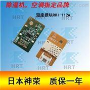 RHI-112A神荣日本原装进口温湿度传感器