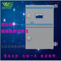 进口 意大利3S苯酚分析仪 3S-CL-C6H5OH
