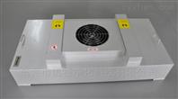風機過濾單元系列/報價