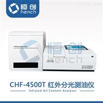 CHF-4500T全自动红外分光测油仪