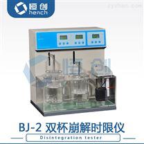 BJ-2双杯崩解时限仪