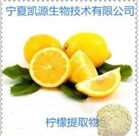 檸檬酵素粉 主打產品檸檬提取物 uv檢測