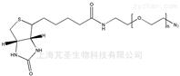 生物素PEG叠氮 修饰性PEG衍生物
