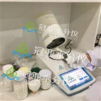 冲剂颗粒水分检测仪使用方法/视频
