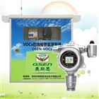 食品制造业排放污染厂界VOCs监测装置