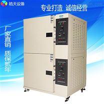 复层式温湿度试验箱 电子产品检测仪
