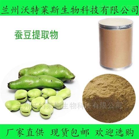 蚕豆花提取物 蚕豆浓缩粉  胡豆粉