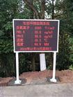 湖南省度假区负氧离子在线监测系统远程引导