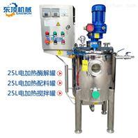 電加熱配料罐(25L/實驗型)