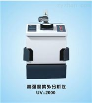 UV-2000高强度紫外分析仪
