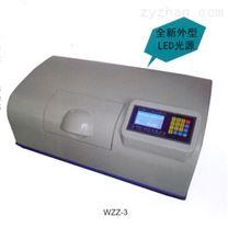 WZZ-3自動旋光儀
