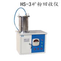 矿粉回收仪 回收离心机分离溶液中的矿粉