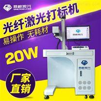 惠州光纤激光打标机 厂家定制