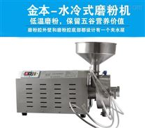 水冷控温不锈钢五谷杂粮磨粉机可长时间工作
