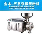 广东不锈钢五谷杂粮磨粉机哪里买?