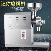 新型小型五谷杂粮磨粉机