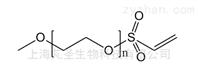 甲氧基PEG乙烯磺酸酯单官能团衍生物